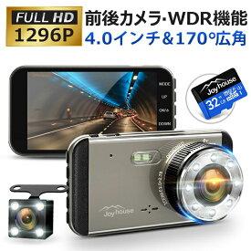 【高画質 1296P Full HD】ドライブレコーダー 前後カメラ 1296P Full HD 2カメラ 1280万画素 4.0インチ 駐車監視 170度広角 スタンダード ループ録画 動体検知 暗視機能 WDR 衝撃録画 常時録画 ループ録画 上書き録画 Gセンサー ドラレコ