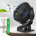 【マラソン限定★ポイント5倍】扇風機 クリップ 扇風機 卓上 静音 USB扇風機 4000mAhバッテリー内蔵 dc 強風 720°回…