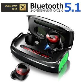 【最新Bluetooth5.1技術 Qualcomm/apt-X対応】Bluetooth イヤホン Hi-Fi高音質 完全ワイヤレスイヤホン IPX7防水 自動ペアリング 240時間連続駆動 3Dサラウンド CVC8.0ノイズキャンセリング&AAC8.0対応 ブルートゥース イヤホン 左右分離型 iPhone&Android対応