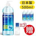 【日本製】 アルコール消毒 3本 ハンドジェル アルコール除菌 500ml 大容量 アルコールハンドジェル アルコールジェル…