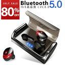 【7月SALE★80%OFF】【楽天1位獲得】Bluetooth5.0+EDR Bluetooth イヤホン ワイヤレスイヤホン Hi-Fi高音質 IPX7完全…