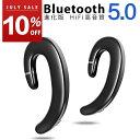 【7月SALE★10%OFF】【在宅ワークに最適】【Bluetooth 5.0進化版 両耳】自動ペアリング bluetooth ヘッドホン blueto…