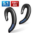 【2020年最新 Bluetooth 5.1】 bluetooth イヤホン 両耳 bluetooth イヤホン 耳掛け IPX7防水 マイク 通話 5時間連続…