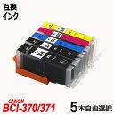 [期間限定特価]BCI-371XL+370XL/5MP BCI-371+ BCI-370 5本自由選択 大容量 送料無料 キャノンプリンター用互換インクタンク CANON社 ICチップ付 残量表示機能付 BCI-370XLBK BCI-371XLBK BCI-371XLC BCI-371XLM BCI-371XLY BCI371 BCI370 BCI 370 BCI 371
