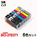 [期間限定特価]BCI-371XL + 370XL/6MP BCI-371XL+ BCI-370XL 6色マルチパック大容量 キャノンプリンター用互換インクタンク CANON ICチップ付 残量表示機