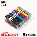 BCI-371XL+370XL/6MP自由選択キヤノンCANON互換インクカートリッジ