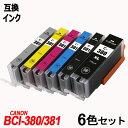 BCI-381+380XL/6MP 6色セット「ネコポス発送」 BCI-381(BK/C/M/Y/GY) + BCI-380XLBK キャノンプリンター用互換インク…