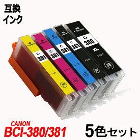 BCI-381+380XL/5MP 5色セットBCI-381(BK/C/M/Y) + BCI-380XLBK キャノンプリンター用互換インクタンク CANON社 ICチップ付 残量表示 BCI-380XLBK BCI-381XLBK BCI-381XLC BCI-381XLM BCI-381XLY BCI380 BCI 380 BCI381 BCI 381