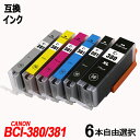 BCI-381+380XL/6MP 6色自由選択 「ネコポス送料無料」「安心一年保証」キャノン互換インク CANON社 ICチップ付 残量表示 BCI-380XLBK BCI-381BK BCI-381C BCI-381M BCI-381Y BCI-381GY BCI380 BCI 380 BCI381 BCI 381