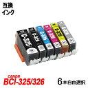 BCI-326 BCI-325 6本自由選択セットキャノン Canon 互換インク 残量表示ICチップ付 BCI-325BK BCI-326BK BCI-326C BCI-326M BCI-326Y