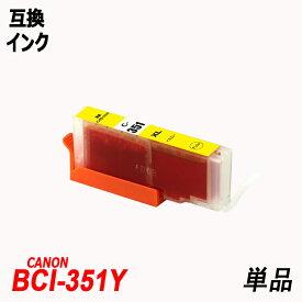 BCI-351XLY 単品 大容量 イエロー キャノンプリンター用互換インクタンク ICチップ付 BCI-350XLPGBK BCI-351XLBK BCI-351XLC BCI-351XLM BCI-351XLY BCI-351XLGY BCI-350 BCI-351 BCI350 BCI351 BCI-351XL+350XL/5MP
