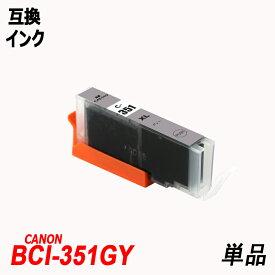 BCI-351XLGY 単品 大容量 グレー キャノンプリンター用互換インクタンク ICチップ付 BCI-350XLPGBK BCI-351XLBK BCI-351XLC BCI-351XLM BCI-351XLY BCI-351XLGY BCI-350 BCI-351 BCI350 BCI351 BCI-351XL+350XL/6MP