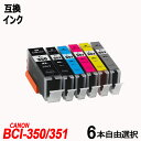 BCI-351XL+ 350XL/6MP BCI-351XL(BK/C/M/Y/GY) + BCI-350XLBK 6本自由選択 大容量 キャノンプリンター用互換インクタンク ICチップ付 BCI-3