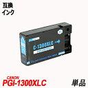 PGI-1300XLC 単品 シアン 顔料  キヤノン用互換インク canonICチップ付 残量表示機能付 PGI-1300XLBK PGI-1300XLC PGI-1300XLM PGI-1300XLY PGI1300