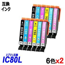 IC6CL80L ×2 お得な6色パック×2 計12本 増量タイプ ブラック シアン マゼンタ イエロー ライトシアン ライトマゼンタ エプソンプリンター用互換インク EP社 ICチップ付 残量表示機能付 ICBK80L ICC80L ICM80L ICY80L ICLC80L ICLM80L IC80 IC80L
