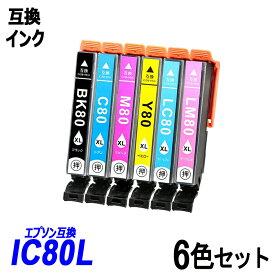 IC6CL80L お得な6色パック 増量タイプ ブラック シアン マゼンタ イエロー ライトシアン ライトマゼンタ エプソンプリンター用互換インク EP社 ICチップ付 残量表示機能付 ICBK80L ICC80L ICM80L ICY80L ICLC80L ICLM80L IC80 IC80L
