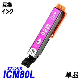 ICM80L 単品 増量タイプ マゼンタ エプソンプリンター用互換インク EP社 ICチップ付 残量表示機能付 ICBK80L ICC80L ICM80L ICY80L ICLC80L ICLM80L IC80 IC80L IC6CL80L