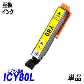 ICY80L 単品 増量タイプ イエロー エプソンプリンター用互換インク EP社 ICチップ付 残量表示機能付 ICBK80L ICC80L ICM80L ICY80L ICLC80L ICLM80L IC80 IC80L IC6CL80L