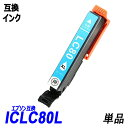 ICLC80L 単品 増量タイプ ライトシアン エプソンプリンター用互換インク EP社 ICチップ付 残量表示機能付 ICBK80L ICC80L ICM80L ICY80L ICLC80L ICLM80L IC80 IC80L IC6CL80L