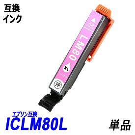 ICLM80L 単品 増量タイプ ライトマゼンタエプソンプリンター用互換インク EP社 ICチップ付 残量表示機能付 ICBK80L ICC80L ICM80L ICY80L ICLC80L ICLM80L IC80 IC80L IC6CL80L