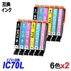 IC6CL70L ×2 お得な6色パック×2 計12本 増量タイプ ブラック シアン マゼンタ イエロー ライトシアン ライトマゼンタ エプソンプリンター用互換インク EP社 ICチップ付 残量表示機能付 ICBK70L ICC70L ICM70L ICY70L ICLC70L ICLM70L IC70 IC70L