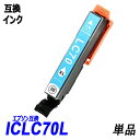 ICLC70L 単品 増量タイプ ライトシアンエプソンプリンター用互換インク EP社 ICチップ付 残量表示機能付 ICBK70L ICC70L ICM70L ICY70L ICLC70L ICLM70L IC70 IC70L IC6CL70L
