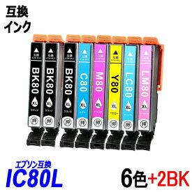 IC6CL80L + ICBK80L ×2 お得な6色パックとブラック2本の計8本セット 増量タイプ ブラック シアン マゼンタ イエロー ライトシアン ライトマゼンタ エプソンプリンター用互換インク EP社 ICチップ付 残量表示機能付 ICBK80L ICC80L ICM80L ICY80L ICLC80L ICLM80L IC80 IC80L