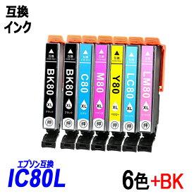 IC6CL80L + ICBK80L お得な6色パックとブラック1本の計7本セット 増量タイプ ブラック シアン マゼンタ イエロー ライトシアン ライトマゼンタ エプソンプリンター用互換インク EP社 ICチップ付 残量表示機能付 ICBK80L ICC80L ICM80L ICY80L ICLC80L ICLM80L IC80 IC80L