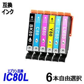 IC6CL80L 6本自由選択 増量タイプ ブラック シアン マゼンタ イエロー ライトシアン ライトマゼンタ エプソンプリンター用互換インク EP社 ICチップ付 残量表示機能付 ICBK80L ICC80L ICM80L ICY80L ICLC80L ICLM80L IC80 IC80L