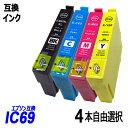 IC694色自由選択エプソンプリンター用互換インクEP社関連商品IC4CL69IC69ICBK69LICBK69ICC69ICM69ICY69