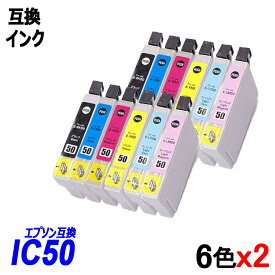 IC6CL50 お得な6色セットx2 計12本 ブラック シアン マゼンタ イエロー ライトシアン ライトマゼンタエプソンプリンター用互換インク EP社 ICチップ付 残量表示機能付 ICBK50 ICC50 ICM50 ICY50 ICLM50 ICLC50 IC50