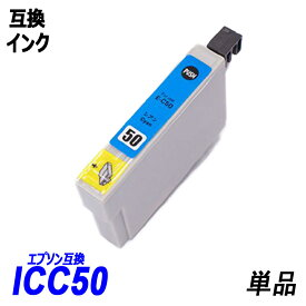ICC50 単品 シアン エプソンプリンター用互換インク EP社 ICチップ付 残量表示機能付 ICBK50 ICC50 ICM50 ICY50 ICLM50 ICLC50 IC50 IC6CL50