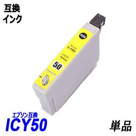ICY50 単品 イエロー エプソンプリンター用互換インク EP社 ICチップ付 残量表示機能付 ICBK50 ICC50 ICM50 ICY50 ICLM50 ICLC50 IC50 IC6CL50