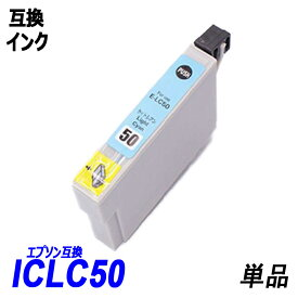 ICLC50 単品 ライトシアン エプソンプリンター用互換インク EP社 ICチップ付 残量表示機能付 ICBK50 ICC50 ICM50 ICY50 ICLM50 ICLC50 IC50 IC6CL50