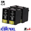 ICBK76 4本セット 大容量 ブラック エプソンプリンター用互換インク EP社 ICチップ付 残量表示機能付 ICBK76 ICC76 ICM76 ICY76 IC76 IC4CL76