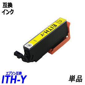 ITH-Y 単品 ITH イチョウ イエロー ITH-BK ITH-C ITH-M ITH-Y ITH-LC ITH-LM エプソンプリンター用互換インク EP社 ICチップ付 残量表示 ITH-6CL