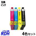 RDH-4CL 4色セット RDH-BK-L RDH-C RDH-M RDH-Y RDH リコーダー ブラック シアン マゼンタ イエロー エプソンプリンター用互換インク EP社 ICチップ付 残量表示