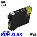 RDH-BK-L 単品 増量版 ブラック RDH-BK-L RDH-C RDH-M RDH-Y RDH リコーダー エプソンプリンター用互換インク EP社 ICチップ付 残量表示 RDH-4CL