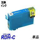 RDH-C 単品 シアン RDH-BK-L RDH-C RDH-M RDH-Y RDH リコーダー エプソンプリンター用互換インク EP社 ICチップ付 残量表示 RDH-4CL