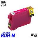RDH-M 単品 RDH-BK-L RDH-C RDH-M RDH-Y RDH リコーダー マゼンタ エプソンプリンター用互換インク EP社 ICチップ付 残量表示 RDH-4CL