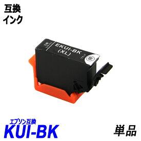 KUI KUI-BK-L 単品 ブラック KUI クマノミ エプソンプリンター用互換インク EP社 ICチップ付 残量表示 KUI-BK-L KUI-C-L KUI-M-L KUI-Y-L KUI-LC-L KUI-LM-L KUI-6CL-L