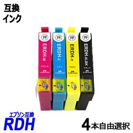 RDH-4CL 4本自由選択 RDH-BK-L RDH-C RDH-M RDH-Y RDH リコーダー ブラック シアン マゼンタ イエロー エプソンプリンター用互換インク EP社 ICチップ付 残量表示