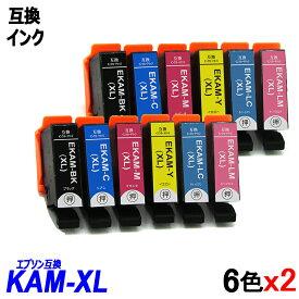 [期間限定特価]KAM-6CL-L 6色セットx2 計12本 KAM カメ KAM-BK-L KAM-C-L KAM-M-L KAM-Y-L KAM-LC-L KAM-LM-L ブラック シアン マゼンタ イエロー ライトシアン ライトマゼンタ エプソンプリンター用互換インク EP社 ICチップ付 残量表示
