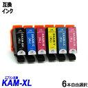 [期間限定特価]KAM-6CL-L 6本自由選択 KAM カメ KAM-BK-L KAM-C-L KAM-M-L KAM-Y-L KAM-LC-L KAM-LM-L ブラック シア…