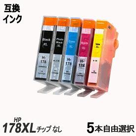 HP178XL CR282AA 5色自由選択パック 増量 ブラック フォトブラック シアン マゼンタ イエロー ヒューレット・パッカード プリンター用互換インク ICチップなし CB321HJ CB322HJ CB323HJ CB323HJ CB325HJ HP178XL HP178XLBK HP178XLPGBK HP178XLC HP178XLM HP178XLY