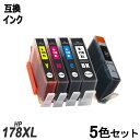 HP178XL CR282AA 5色マルチパック 増量 ブラック フォトブラック シアン マゼンタ イエロー HP プリンター用互換インク ICチップ付 残量表示機能付 CB321HJ CB322HJ