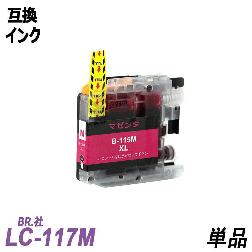 LC115M 単品 大容量 マゼンタBR社 プリンター用互換インク ICチップ付 残量表示機能付 LC119BK LC117BK LC115C LC115M LC115Y LC119 LC117 LC115LC119/115-4PK LC117/115-4PK