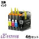 LC117/115-4PKLC117BK+LC115C/M/Yの4色セット大容量ブラックシアンマゼンタイエローBR社プリンター用互換インクICチップ付残量表示機能付LC117BKLC115CLC115MLC115YLC117LC115
