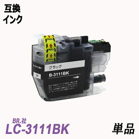 LC3111BK 単品 ブラック ※2018年12月以降製造のプリンターに非対応 BR社 プリンター用互換インク ICチップ付 残量表示 LC3111BK LC3111C LC3111M LC3111Y LC3111 LC 3111LC3111-4PK
