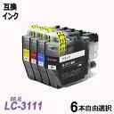 LC3111-6PK6本自由選択ブラックシアンマゼンタイエローBR社プリンター用互換インクICチップ付残量表示LC3111BKLC3111CLC3111MLC3111YLC3111LC3111